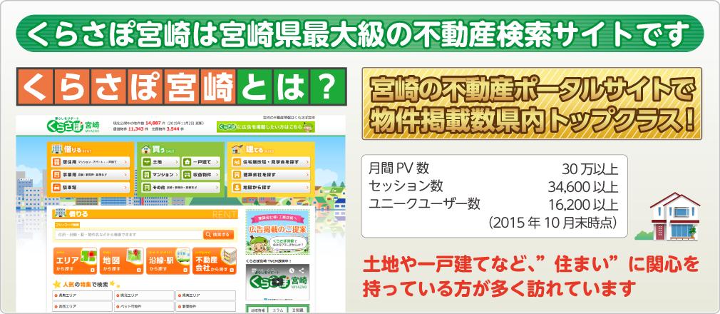宮崎県最大級のサイトです